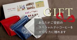 GIFTバナー.jpg